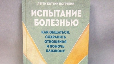 """Книга """"Испытание болезнью: как помочь близкому"""""""