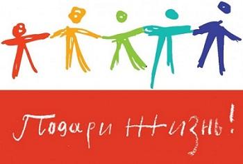 Как они работают: благотворительный фонд «Подари жизнь»