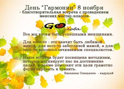 """Приглашаю девушек и женщин на «День гармонии"""" 8 ноября"""