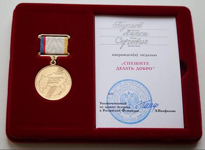 Антона Буслова посмертно наградили медалью