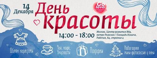 Благотворительный проект Golova проведет «День Красоты»