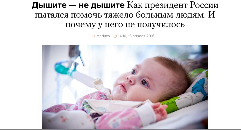 Как президент России пытался помочь тяжело больным людям. И почему у него не получилось