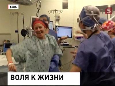 Зажигательный танец перед операцией